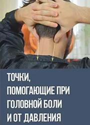 Точки, помогающие при головной боли и от давления
