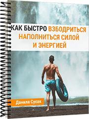 Бесплатная брошюра Данилы Сусак
