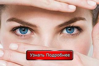 Техника для исцеления и снятия усталости с глаз