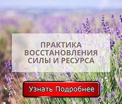 """Практика """"Восстановление сил"""""""